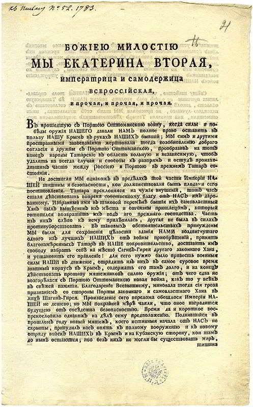 Картинки по запросу Манифест императрицы Екатерины II о присоединении Крыма к России